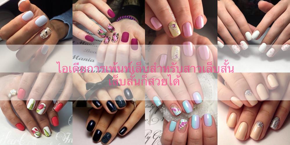cute-short-nailsute-short-nails