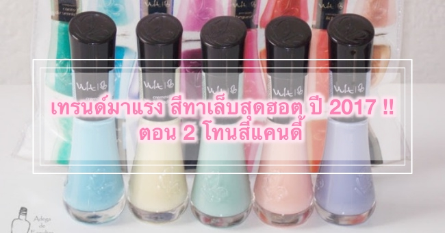 Hot-polishes-201710-cover
