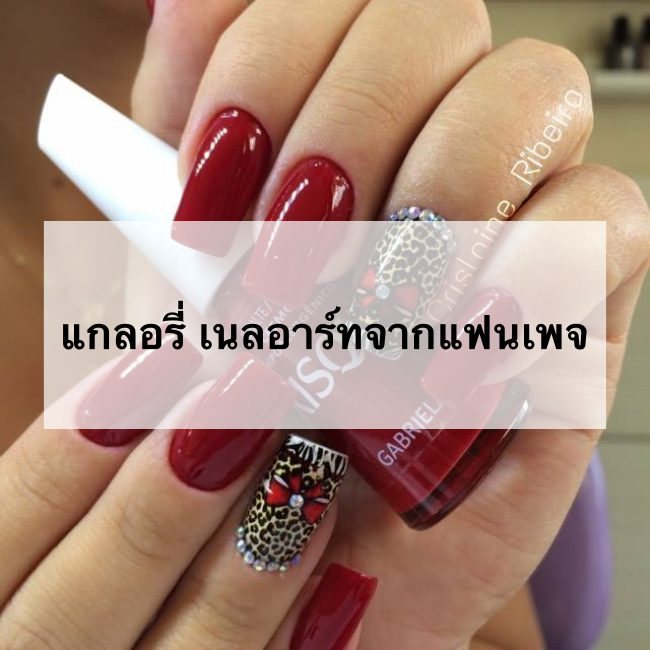 Nailart from Fanpages cover thai