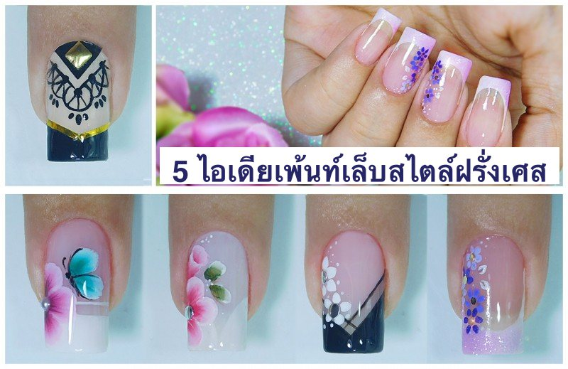 French Nails cover