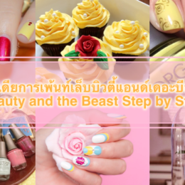 Beauty and The Beast nails cover