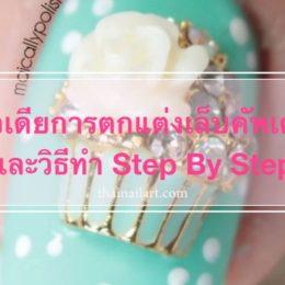 Cupcake-Nails cover