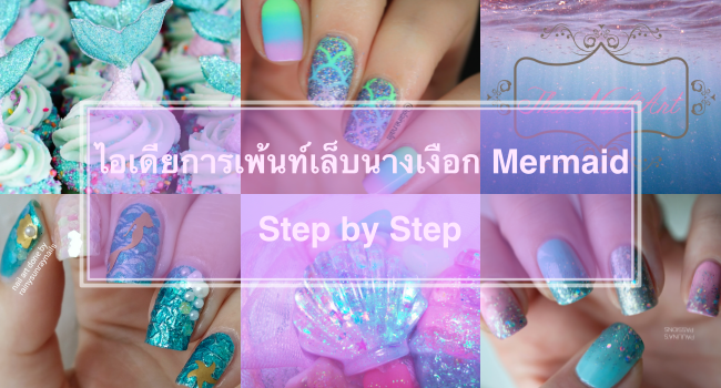 Mermaid nails cover