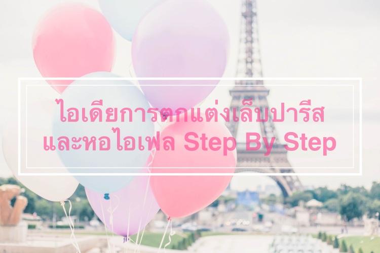 Paris and Eiffel Tower Nail art ideas Thai Nail art