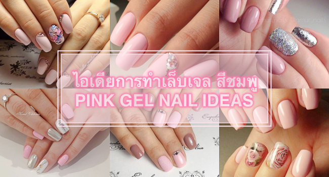 Pink Gel Nail ideas cover