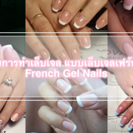 French Gel Nails cover