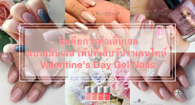 Valentine Nails cover