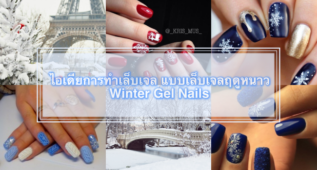 Winter Gel Nails cover